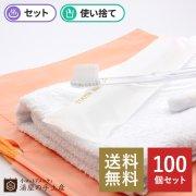 【送料無料】タオルハブラシセットB 100個