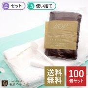 【送料無料】お泊りセットA 100セット