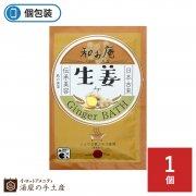 和み庵入浴剤「生姜の湯」