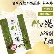 和み庵入浴剤「竹の湯」