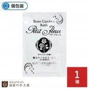 プチフルール入浴剤「ホワイトローズの香り」