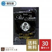 【送料無料】プチフルール入浴剤「ブラックローズの香り」30個セット