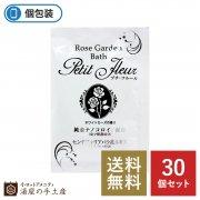 【送料無料】プチフルール入浴剤「ホワイトローズの香り」30個