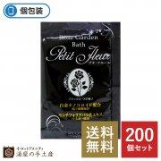 【送料無料】プチフルール入浴剤「ブラックローズの香り」200個セット