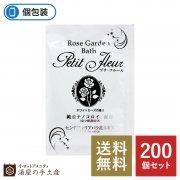 【送料無料】プチフルール入浴剤「ホワイトローズの香り」200個セット