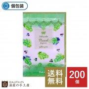 【送料無料】アロマインバス入浴剤「マスカットの香り」200個セット