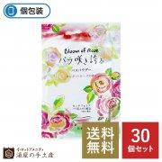 【送料無料】Bloom of Rose バラ咲き誇る「エレガントローズの香り」30個