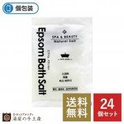 【送料無料】エプソム(Epsom)バスソルト 24個セット