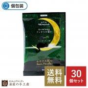 【送料無料】ねむね-Nemune入浴剤「ぐっすりの香り」30個セット