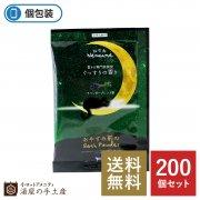 【送料無料】ねむね-Nemune入浴剤「ぐっすりの香り」200個セット