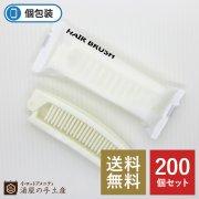 【送料無料】折りたたみスリムブラシ(マット袋入り)200本