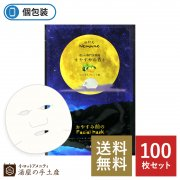 【送料無料】ねむね-Nemuneリッチフェイシャルマスク「すやすやの香り」100枚セット