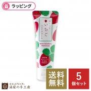 【送料無料】あまおういちごハンドクリーム 5個セット