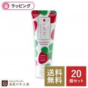 【送料無料】あまおういちごハンドクリーム 20個セット