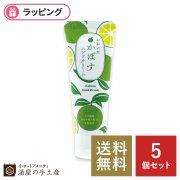 【送料無料】おおいたかぼすハンドクリーム 5個セット
