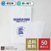 【送料無料】封筒型うがいカップ「GARGLE CUPS / ガーグルカップ」50枚