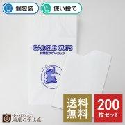 【送料無料】封筒型うがいカップ「GARGLE CUPS / ガーグルカップ」200枚