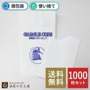 【送料無料】封筒型うがいカップ「GARGLE CUPS / ガーグルカップ」1,000枚