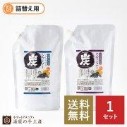 【送料無料】スパミネラル炭800ml シャンプー・コンディショナーセット(詰替え用)