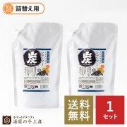 【送料無料】スパミネラル炭800ml シャンプー2個セット(詰替え用)