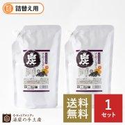 【送料無料】スパミネラル炭800ml コンディショナー2個セット(詰替え用)