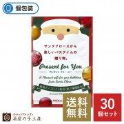 【送料無料/数量限定】クリスマス限定入浴剤 30個
