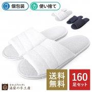 【送料無料】高級使い捨てスリッパ 「EX」160足セット