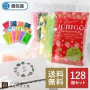 【送料無料】入浴剤バラエティ160個セット(ポケット付OP袋入)