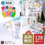 【送料無料】入浴剤バラエティ160個セット(ポケット付OP袋入)カード付