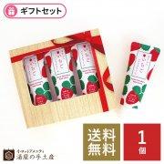 【送料無料】ふくおかご当地ハンドクリーム3本(ギフト箱入)あまおういちご
