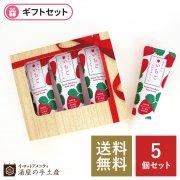 【送料無料】ふくおかご当地ハンドクリーム3本(ギフト箱入)あまおういちご 5個セット