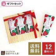 【送料無料】ふくおかご当地ハンドクリーム3本(ギフト箱入)あまおういちご 12個セット