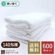 使い捨てタオル 140匁(裸)600枚セット