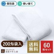 使い捨てタオル 200匁(袋入り)60枚セット