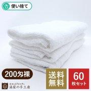 使い捨てタオル 200匁(裸)60枚セット