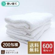 使い捨てタオル 200匁(裸)600枚セット