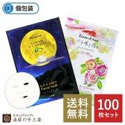 【送料無料】フェイシャルマスク「お楽しみセット」100枚