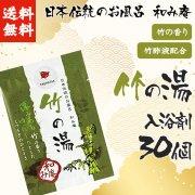 【送料無料】和み庵入浴剤「竹の湯」30個
