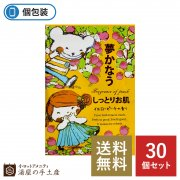【送料無料】パルパルポー入浴剤「イエローピーチの香り」30個