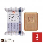 素肌志向「ファンゴ(火山灰)」毛穴の汚れ対策用石鹸 120g