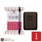 素肌志向「黒砂糖」乾燥肌対策用石鹸 120g
