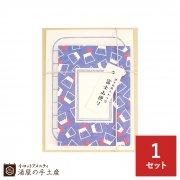 ふわりミニレターセット「富士山便り」