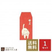 【送料無料】ふわり豆ぽち袋「ねこ(1)」3枚入