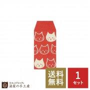【送料無料】ふわり豆ぽち袋「ねこ(2)」3枚入