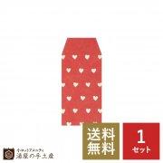 【送料無料】ふわり豆ぽち袋「ハート(2)」3枚入