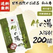 【送料無料】和み庵入浴剤「竹の湯」200個