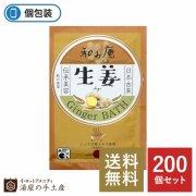 【送料無料】和み庵入浴剤「生姜の湯」200個
