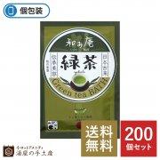 【送料無料】和み庵入浴剤「緑茶の湯」200個