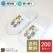 パルパルポー パイル地スリッパ 19cm 200足 1足あたり【80円】