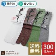 使い捨て おもてなし足袋 300足 1足あたり【40円】